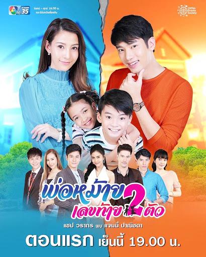 Por Mai Lek Tai Song Tua - พ่อหม้ายเลขท้ายสองตัว