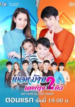 Por Mai Lek Tai Song Tua | พ่อหม้ายเลขท้ายสองตัว | Thai Drama | Thai Lakorn | Best Drama 2020