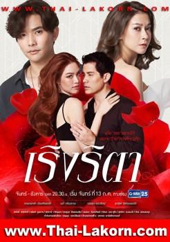 Rerng Rita | เริงริตา | Thai Drama | Thai Lakorn | thaidrama | thailakorn | thailakornvideos | thaidrama2021 | malimar tv | meelakorn | lakornsod | raklakorn | dramacool Best