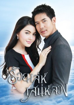 Roy Lae Sanae Luang | ร้อยเล่ห์เสน่ห์ลวง | Thai Drama | Thai Lakorn | Best Drama 2013