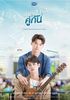 Still 2gether | เพราะเรา(ยัง)คู่กัน | Thai Drama | Thai Lakorn | Best Drama 2020