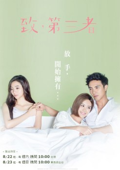 To the Dearest Intruder | ซ่อนรักอดีตใจ | Chinese Drama Best 2015