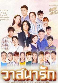 Vasana Ruk | วาสนารัก | Thai Drama | Thai Lakorn | Best Drama 2020