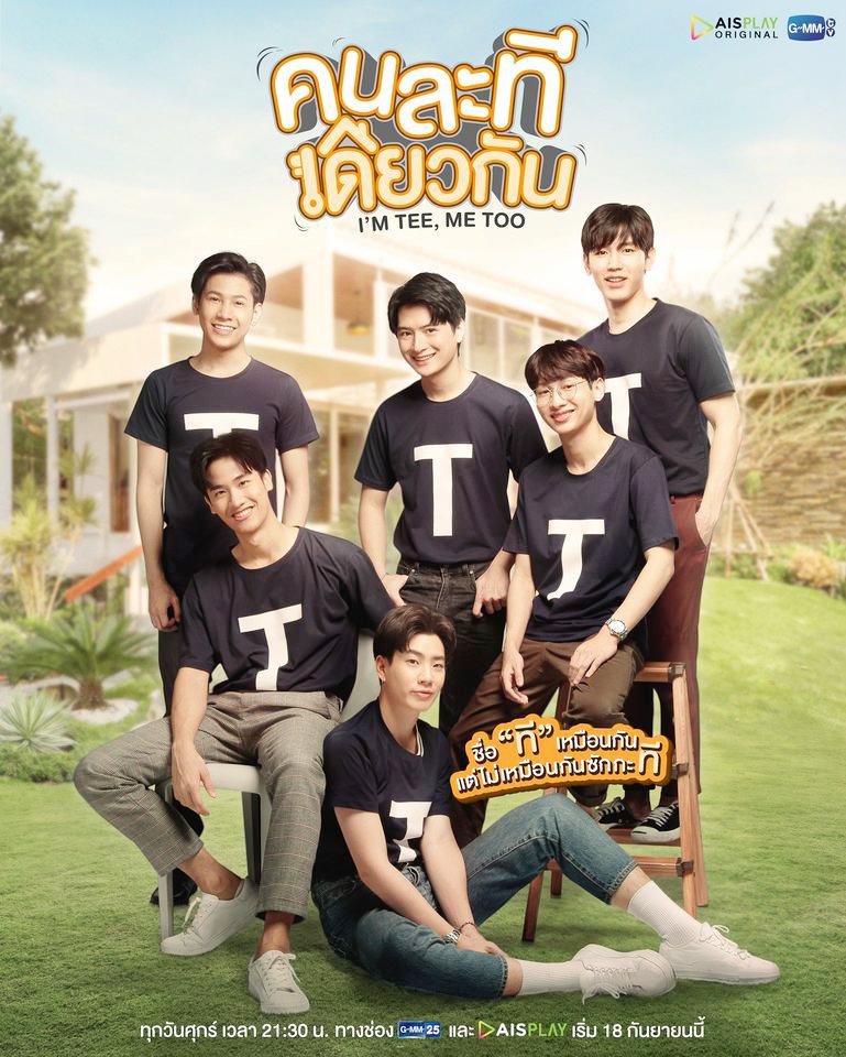 I'm Tee, Me Too | คนละทีเดียวกัน | Thai Drama Best 01