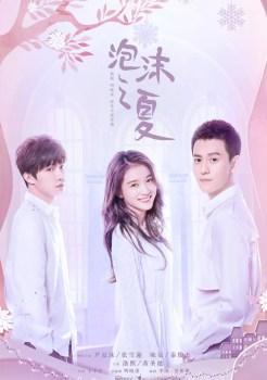 Summer's Desire รักนี้ที่ปรารถนา พากย์ไทย | Chinese Drama Best 2018