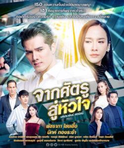 Jark Sadtroo Soo Hua Jai, จากศัตรูสู่หัวใจ, Thai Drama, thaidrama, thailakorn, thailakornvideos, thaidrama2020, thaidramahd, klook, seesantv, viu, raklakorn, dramacool, Best 2020