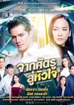 Jark Sadtroo Soo Hua Jai | จากศัตรูสู่หัวใจ | Thai Drama | thaidrama | thailakorn | thailakornvideos | thaidrama2020 | thaidramahd | klook | seesantv | viu | raklakorn | dramacool Best 2020