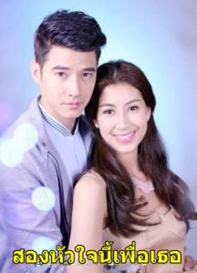 Song Huajai Nee Puea Tur - สองหัวใจนี้เพื่อเธอ
