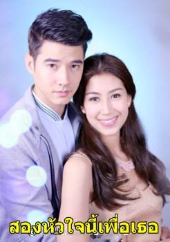 Song Huajai Nee Puea Tur | สองหัวใจนี้เพื่อเธอ | Thai Drama Best 2015