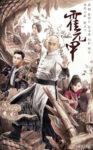 Huo Yuan Jia, Heroes, 大侠霍元甲, Chinese Drama, China Huace TV, China Zone, 剧乐部, iQIYI, 爱奇艺, Tencent Video