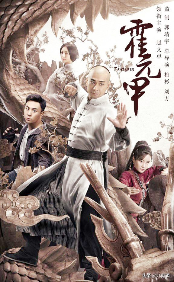 Huo Yuan Jia, Heroes, 大侠霍元甲, Chinese Drama, China Huace TV, China Zone, 剧乐部, iQIYI, 爱奇艺, Tencent Video