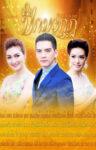 Peek Mongkut, ปีกมงกุฎ, Thai Drama, thaidrama, thailakorn, thailakornvideos, thaidrama2020, thaidramahd, klook, seesantv, viu, raklakorn, dramacool