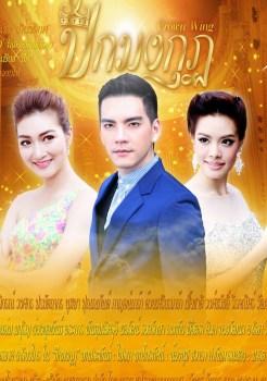 Peek Mongkut | ปีกมงกุฎ | Thai Drama | thaidrama | thailakorn | thailakornvideos | thaidrama2020 | thaidramahd | klook | seesantv | viu | raklakorn | dramacool Best