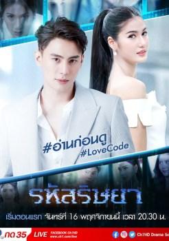 Rahut Rissaya | รหัสริษยา | Thai Drama | thaidrama | thailakorn | thailakornvideos | thaidrama2020 | thaidramahd | klook | seesantv | viu | raklakorn | dramacool Best