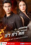 Laa Tah Chon, The Outlaw, ล่าท้าชน, Thai Drama, thaidrama, thailakorn, thailakornvideos, thaidrama2020, thaidramahd, klook, seesantv, viu, raklakorn, dramacool