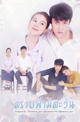 Trab Fah Mee Tawan, Thai Drama, thaidrama, thailakorn, thailakornvideos, thaidrama2020, thaidramahd, klook, seesantv, viu, raklakorn, dramacool