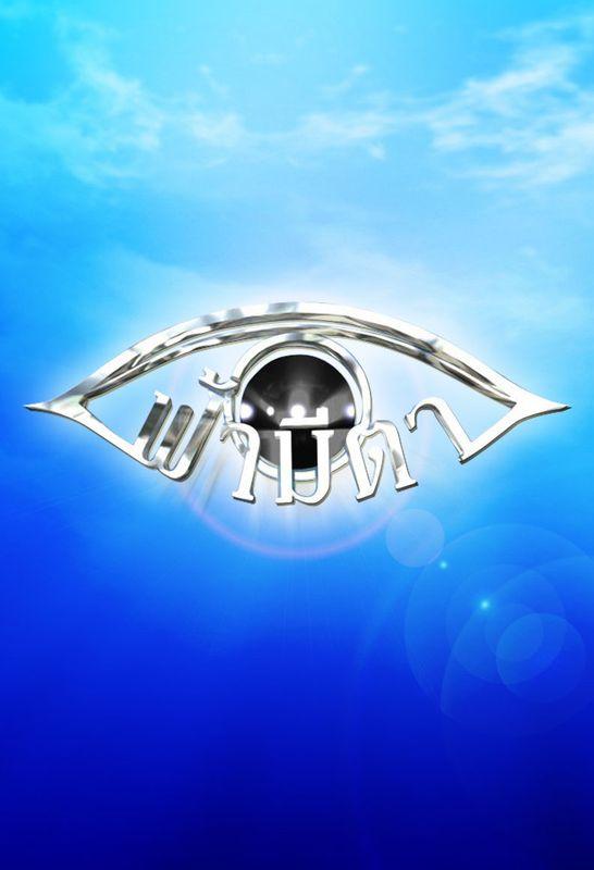 ฟ้ามีตา, Thai Drama, thaidrama, thailakorn, thailakornvideos, thaidrama2020, meelakorn, lakornsod, klook, seesantv, viu, raklakorn, dramacool