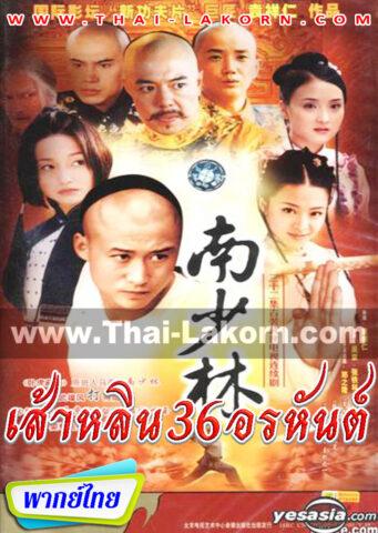 36th Chamber of Southern Shaolin, เส้าหลิน 36 อรหันต์, Thai Drama, thaidrama, thailakorn, thailakornvideos, thaidrama2020, thaidramahd, klook, seesantv, viu, raklakorn, dramacool