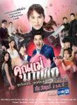 Khun Mae Mafia, คุณแม่มาเฟีย, Thai Drama, thaidrama, thailakorn, thailakornvideos, thaidrama2020, thaidramahd, klook, seesantv, viu, raklakorn, dramacool