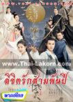 Love of Thousand Years, ลิขิตรักสามพันปี, Thai Drama, thaidrama, thailakorn, thailakornvideos, thaidrama2020, thaidramahd, klook, seesantv, viu, raklakorn, dramacool