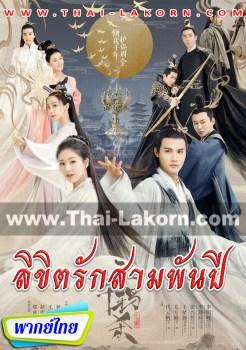 Love of Thousand Years | ลิขิตรักสามพันปี | Thai Drama | thaidrama | thailakorn | thailakornvideos | thaidrama2020 | thaidramahd | klook | seesantv | viu | raklakorn | dramacool Best