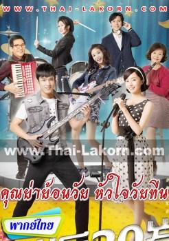 Twenties Once Again | คุณย่าย้อนวัย หัวใจวัยทีน | Thai Drama | thaidrama | thailakorn | thailakornvideos | thaidrama2020 | thaidramahd | meelakorn | klook | seesantv | viu | raklakorn | dramacool Best