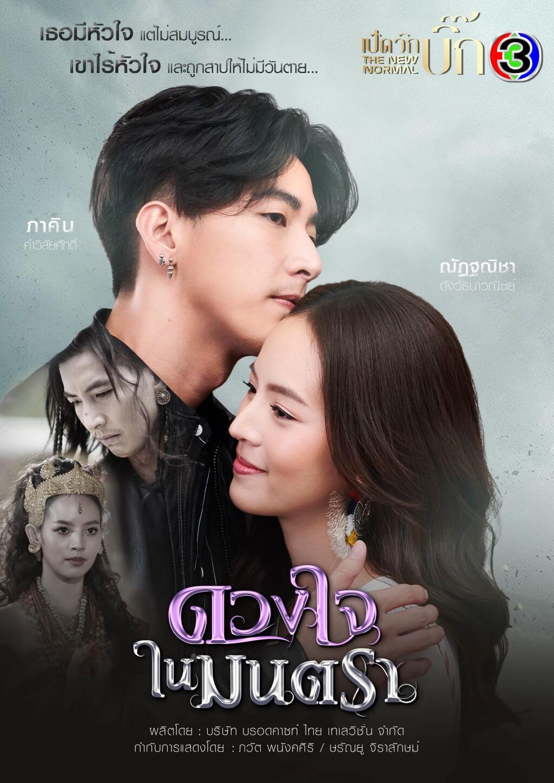 Duang Jai Nai Montra, ดวงใจในมนตรา, Thai Drama, thaidrama, thailakorn, thailakornvideos, thaidrama2021, malimar tv, meelakorn, lakornsod, klook, seesantv, viu, raklakorn, dramacool