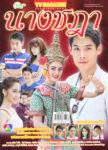 Nang Chada, นางชฎา, Thai Drama, thaidrama, thailakorn, thailakornvideos, thaidrama2021, malimar tv, meelakorn, lakornsod, klook, seesantv, viu, raklakorn, dramacool