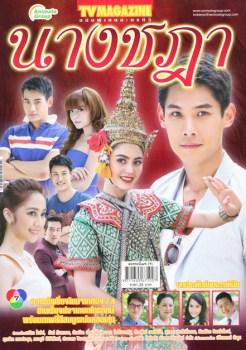 Nang Chada | นางชฎา | Thai Drama | thaidrama | thailakorn | thailakornvideos | thaidrama2021 | malimar tv | meelakorn | lakornsod | klook | seesantv | viu | raklakorn | dramacool Best