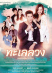 Talay Luang, ทะเลลวง, Thai Drama, thaidrama, thailakorn, thailakornvideos, thaidrama2021, malimar tv, meelakorn, lakornsod, klook, seesantv, viu, raklakorn, dramacool