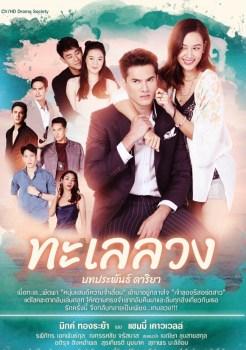 Talay Luang | ทะเลลวง | Thai Drama | thaidrama | thailakorn | thailakornvideos | thaidrama2021 | malimar tv | meelakorn | lakornsod | klook | seesantv | viu | raklakorn | dramacool Best