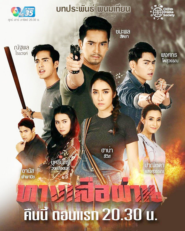 Thang Suea Phan, ทางเสือผ่าน, Thai Drama, thaidrama, thailakorn, thailakornvideos, thaidrama2021, malimar tv, meelakorn, lakornsod, klook, seesantv, viu, raklakorn, dramacool