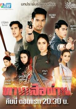 Thang Suea Phan ep 17 END | ทางเสือผ่าน | Thai Drama | thaidrama | thailakorn | thailakornvideos | thaidrama2021 | malimar tv | meelakorn | lakornsod | klook | seesantv | viu | raklakorn | dramacool Best