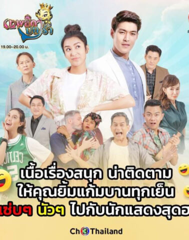 Theptida Pla Rah, เทพธิดาปลาร้า, Thai Drama, thaidrama, thailakorn, thailakornvideos, thaidrama2021, malimar tv, meelakorn, lakornsod, klook, seesantv, viu, raklakorn, dramacool