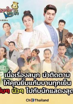 Theptida Pla Rah | เทพธิดาปลาร้า | Thai Drama | thaidrama | thailakorn | thailakornvideos | thaidrama2021 | malimar tv | meelakorn | lakornsod | klook | seesantv | viu | raklakorn | dramacool Best