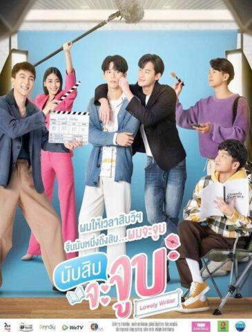 Nubsib, นับสิบจะจูบ, Thai Drama, thaidrama, thailakorn, thailakornvideos, thaidrama2021, malimar tv, meelakorn, lakornsod, klook, seesantv, viu, raklakorn, dramacool