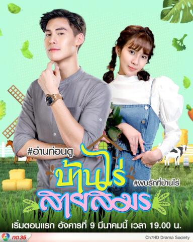 Ban Rai Sai Samorn, บ้านไร่สายสมร, Thai Drama, thaidrama, thailakorn, thailakornvideos, thaidrama2021, malimar tv, meelakorn, lakornsod, klook, seesantv, viu, raklakorn, dramacool
