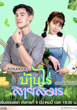 Ban Rai Sai Samorn | บ้านไร่สายสมร | Thai Drama | thaidrama | thailakorn | thailakornvideos | thaidrama2021 | malimar tv | meelakorn | lakornsod | klook | seesantv | viu | raklakorn | dramacool Best