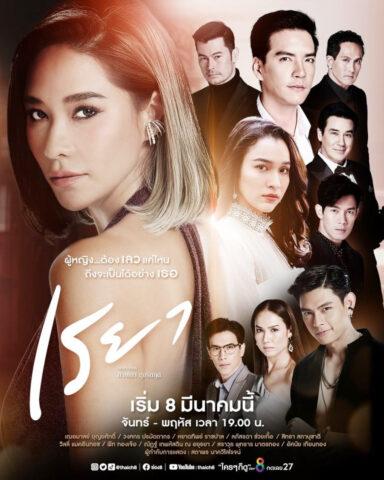 Reya, เรยา, Thai Drama, thaidrama, thailakorn, thailakornvideos, thaidrama2021, malimar tv, meelakorn, lakornsod, klook, seesantv, viu, raklakorn, dramacool