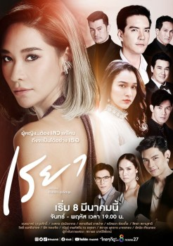Reya | เรยา | Thai Drama | thaidrama | thailakorn | thailakornvideos | thaidrama2021 | malimar tv | meelakorn | lakornsod | klook | seesantv | viu | raklakorn | dramacool Best