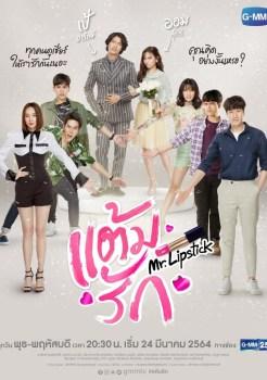 Taem Ruk | แต้มรัก | Thai Drama | thaidrama | thailakorn | thailakornvideos | thaidrama2021 | malimar tv | meelakorn | lakornsod | klook | seesantv | viu | raklakorn | dramacool Best