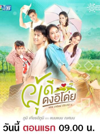 Phu Dee Dong E Doi, ผู้ดีดงอิโด่ย, Thai Drama, thaidrama, thailakorn, thailakornvideos, thaidrama2021, malimar tv, meelakorn, lakornsod, klook, seesantv, viu, raklakorn, dramacool