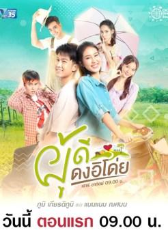 Phu Dee Dong E Doi | ผู้ดีดงอิโด่ย | Thai Drama | thaidrama | thailakorn | thailakornvideos | thaidrama2021 | malimar tv | meelakorn | lakornsod | klook | seesantv | viu | raklakorn | dramacool Best