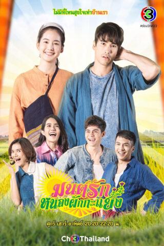 Mon Ruk Nong Pak Ka Yan, มนต์รักหนองผักกะแยง, Thai Drama, thaidrama, thailakorn, thailakornvideos, thaidrama2021, malimar tv, meelakorn, lakornsod, klook, seesantv, viu
