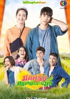 Mon Ruk Nong Pak Ka Yan | มนต์รักหนองผักกะแยง | Thai Drama | thaidrama | thailakorn | thailakornvideos | thaidrama2021 | malimar tv | meelakorn | lakornsod | klook | seesantv | viu Best