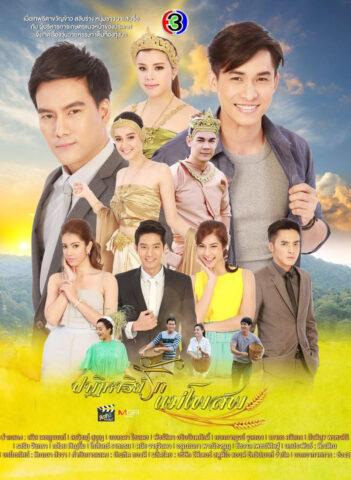 Pathiharn Rak Mae Poh Sop, ปาฏิหาริย์รักแม่โพสพ, Thai Drama, thaidrama, thailakorn, thailakornvideos, thaidrama2021, malimar tv, meelakorn, lakornsod, klook, seesantv