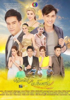 Pathiharn Rak Mae Poh Sop | ปาฏิหาริย์รักแม่โพสพ | Thai Drama | thaidrama | thailakorn | thailakornvideos | thaidrama2021 | malimar tv | meelakorn | lakornsod | klook | seesantv Best