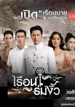 Reuan Rom Ngiw | เรือนร่มงิ้ว | Thai Drama | thaidrama | thailakorn | thailakornvideos | thaidrama2021 | malimar tv | meelakorn | lakornsod | klook | seesantv | viu | raklakorn | dramacool Best