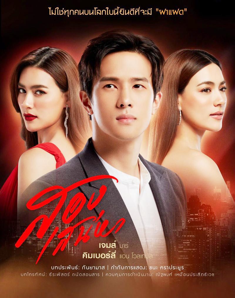 Song Sanaeha ep 13 | สองเสน่หา | Thai Drama | thaidrama | thailakorn | thailakornvideos | thaidrama2021 | malimar tv | meelakorn | lakornsod | klook | seesantv | viu | raklakorn | dramacool Best