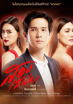 Song Sanaeha | สองเสน่หา | Thai Drama | thaidrama | thailakorn | thailakornvideos | thaidrama2021 | malimar tv | meelakorn | lakornsod | klook | seesantv | viu | raklakorn | dramacool Best
